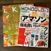 【雑誌掲載のお知らせ】LDK2月号、MONOQLO3月号