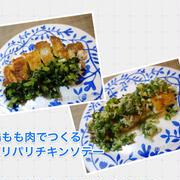 【レシピ】鶏もも肉をじっくり焼きあげる「パリパリチキンソテー」 ねぎ塩ダレ&小松菜ソース2種