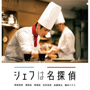 西島秀俊さん主演「シェフは名探偵」テレビ東京 ビストロを舞台にしたドラマの料理監修・制作