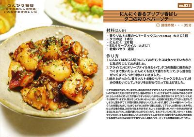 にんにく香るプリプリ香ばしタコの彩りペパーソテー -Recipe No.923-