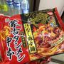 発見!!蒙古タンメン中本  汁なし麻辛麺