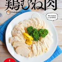 珍獣ママの鶏むね肉発売です!!#電子書籍