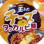 パルドのチーズタッカルビ麺は日本だけの販売?