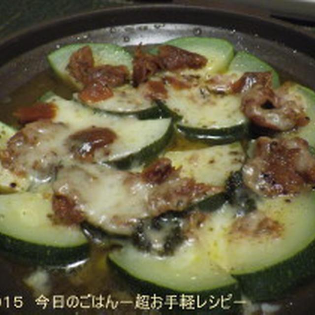 ズッキーニとドライトマトのチーズ焼き おひとり様陶板で(^_-)-☆