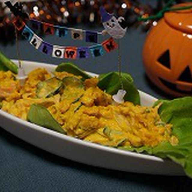 ハロウィンのパンプキンサラダ