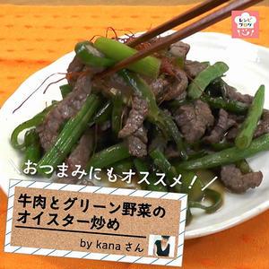 【動画レシピ】簡単・野菜たっぷり!「牛肉とグリーン野菜のオイスター炒め」