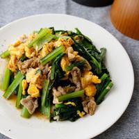 【レシピ】パパッとお手軽!『小松菜と豚肉と卵の醤油炒め』