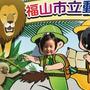 秋の遠足2017 福山動物公園