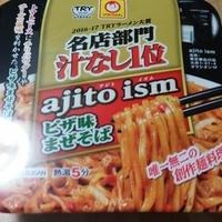 ajito ismピザ味まぜそば(マルちゃん)