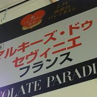 バレンタインデーのチョコは決まった? 〜池袋西武本店 CHOCOLATE PARADISE〜