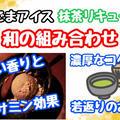 【レシピ】黒ごまアイスと抹茶のソース!お家でカフェ風デザート 第一弾! by 板前パンダさん