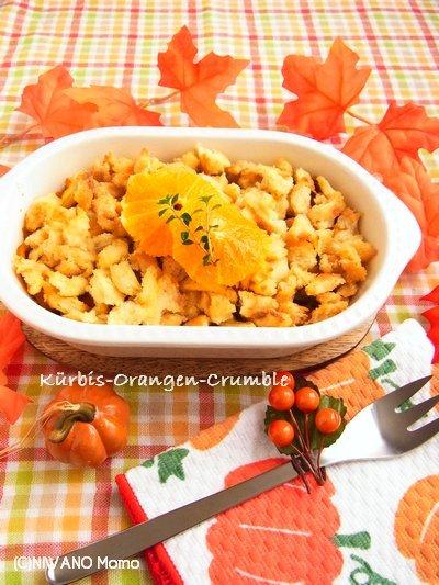 ハロウィンに ☆ かぼちゃの蜜柑(オレンジ)クランブル