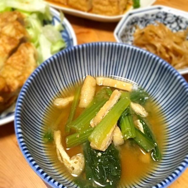 ☆小松菜と油揚げのお味噌汁