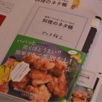 グッチ裕三さんの「笑っちゃう料理セミナー」に参加しました♪