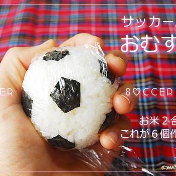 サッカーボールおむすび