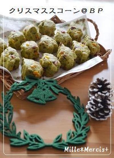 【レシピ】クリスマススコーン&ポムポム