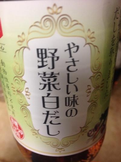 野菜白だし 七福醸造 キャベツとタマネギのスープ 動物性原料と化学調味料不使用 有機白しょうゆ
