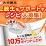 10万ポイント山分け♪ 「受験生応援レシピ」キャンペーン