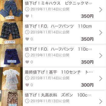 FOハーフパンツ350円〜PayPayフリマ出品中!
