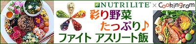人気クッキングラマー10名の野菜の彩りカラフルなスタイリング写真は必見♪