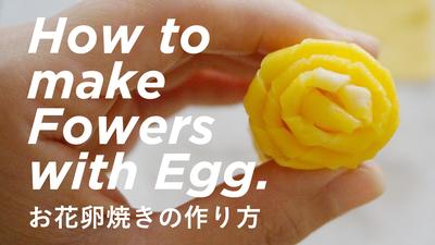 お花卵焼きの作り方動画をアップしました♡