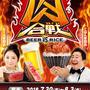 7/30から!「東京肉合戦 」熱く盛り上がるタレントステージもあります!食べあるキング