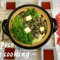 簡単春鍋(デトックス鍋)☆料理の大事なところ