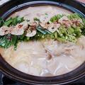 寒いからモツ鍋⸜(* ॑꒳ ॑* )⸝⋆*娘のリクエスト#白湯鍋の素#豚モツ#に... by とまとママさん