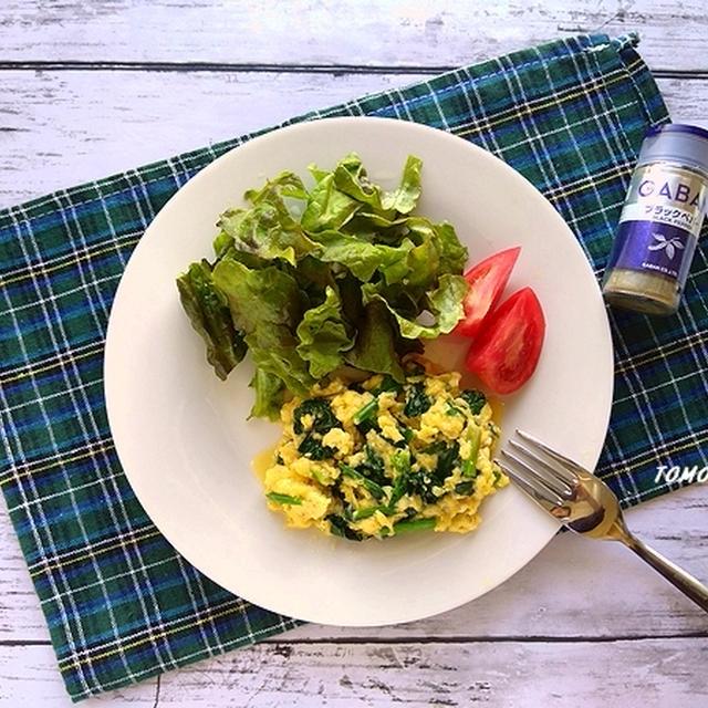 スパイスアンバサダー♪栄養満点!ほうれん草とチーズのスクランブルエッグ