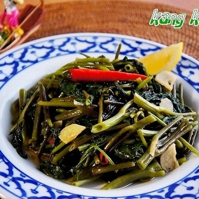 日本でも美味しく調理♪ <空芯菜のニンニク炒め>