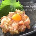 小料理屋さん風「赤貝のなめろう」ごはんもお酒も進む、通な?レシピ。