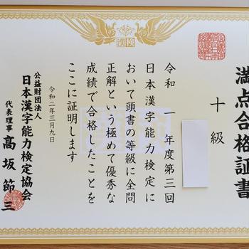漢字検定10級の結果