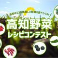 お知らせ☆高知野菜レシピコンテスト☆
