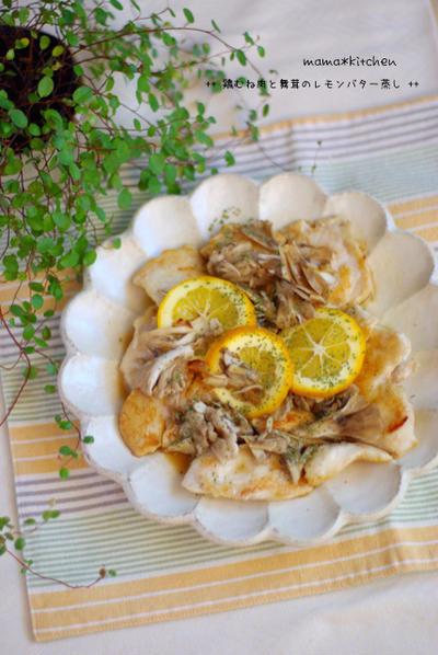 フライパンで!鶏むね肉と舞茸のレモンバター蒸し*考え方ひとつで、良い方向にいくのかな。