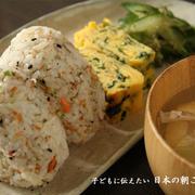 朝ごはんの献立:おにぎり(鮭こんぶ)、若布の玉子焼き、胡瓜の和え物、味噌汁