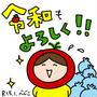 ◆令和もよろしくお願いします!