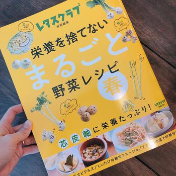 【レシピ掲載】レタスクラブまるごと野菜レシピ