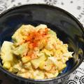 冷蔵庫整理のアボカドサラダ。半端残りの食材をおいしく使い切るおつまみ。