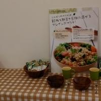 レシピブログの「グレインズサラダ」体験インベントに行ってきました。