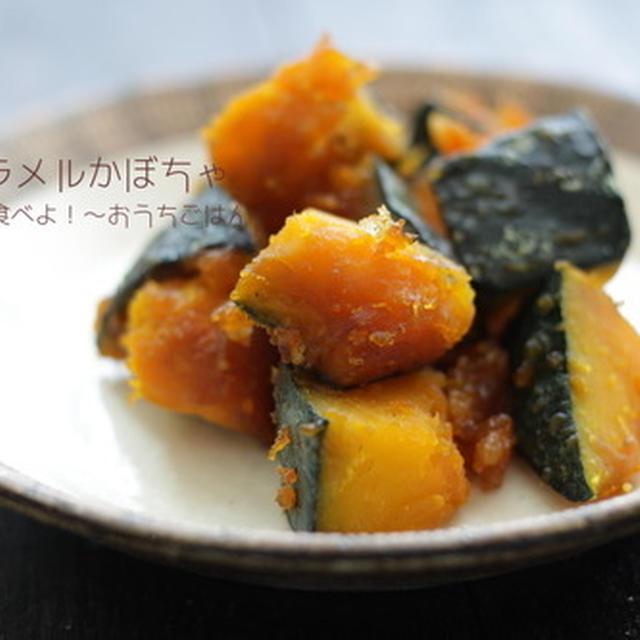 電子レンジで簡単副菜・お弁当にも・塩キャラメルかぼちゃ