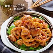 ♡鶏肉とれんこんのバター醤油炒め♡【#簡単レシピ #時短 #節約 #お弁当】