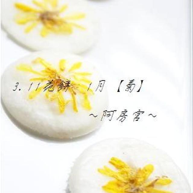 3.11花餅 1月~阿房宮で【菊の花】