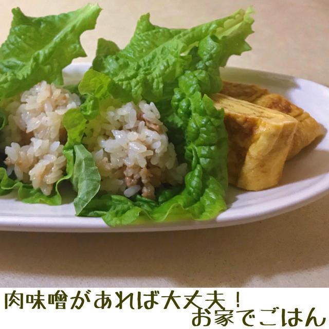 【簡単朝ごはん】肉味噌の葉巻きご飯