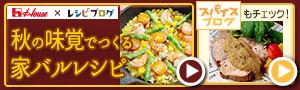家バルおつまみの料理レシピ