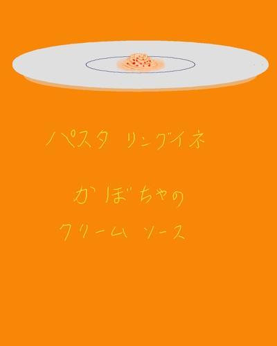 パスタ リングイネ かぼちゃのクリームソース