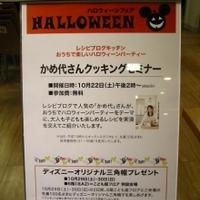 ~かめ代さんのレシピブログキッチン~@西武池袋本店