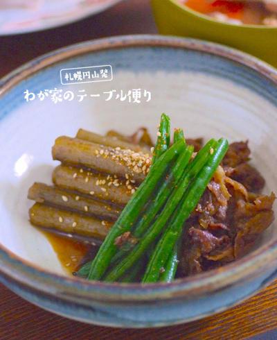 地味だけど美味しい「豚コマごぼう甘辛煮」と鍋敷き