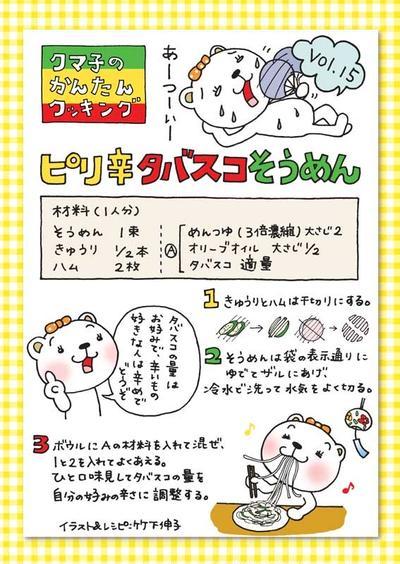 PLASMA8月号 「クマ子のかんたんクッキング」vol.15