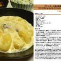 ブランダード風生姜香るゴロゴロじゃがいもとたらのクリーム煮 炒め煮料理 -Recipe No.1334-