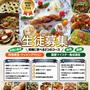 新料理教室オープンのお知らせ  ~薬膳と栄養学のヘルシーレシピ~湘南茅ケ崎健康料理教室「GreenCooking-ABE」